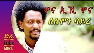 Download Lagu Ethiopia: Solomon Bayre /Wedi Bayre/ - Wana Eihi Wana (ዋና ኢኺ ዋና) NEW! Tigrigna Music Video 2016 Gratis STAFABAND