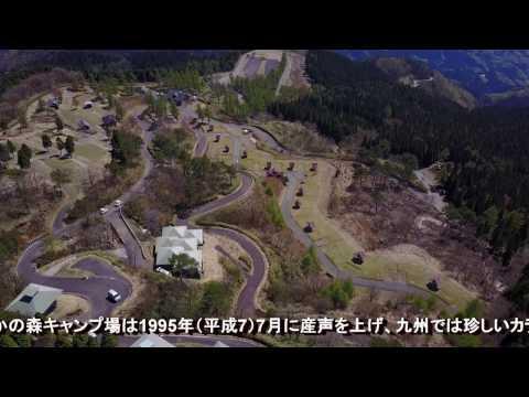 四季見原すこやかの森キャンプ場(高千穂町)