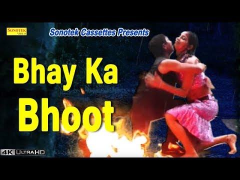 Bhay Ka Bhoot | भय का भूत | Haryanvi Hot Songs video