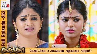 Ganga Tamil Serial | Episode 253 | 28 October 2017 | Ganga Latest Tamil Serial | Home Movie Makers
