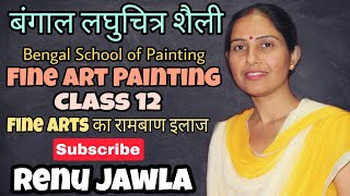 बंगाल लघुचित्र कला शैली | Full Chapter | Fine Art Painting Class 12 | Renu Jawla | CBSE | Painting