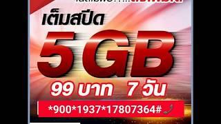 เน็ตทรู เติมสปีด 4G/3G เน็ตการใช้งานตามปริมาณ,แรงไม่ลดสปีด