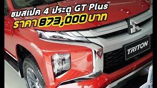 ข้อมูล/สเปค Mitsubishi Triton รุ่น 4 ประตูยกสูง เกรด GT (MT) 873,000 บาท! | MZ Crazy Cars