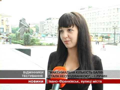 Найуспішнішим ЗНО виявилося для випускників Києва, Львова та Івано-Франківська