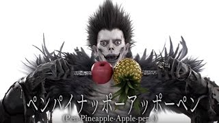 PPAP Pen-Pineapple-Apple-Pen PIKOTARO Anime Death Note?? ???? ?? ?