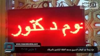 مصر العربية | عزاء زوجة عبد الوهاب المسيري بمسجد الخلفاء الراشدين بالمريلاند