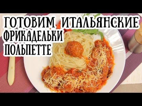 Фрикадельки в томатном соусе Польпетте | Итальянская кухня [ CookBook | Рецепты ]