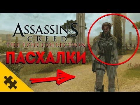 ПАСХАЛКИ Assassin's Creed The Ezio Collection (Easter Eggs)