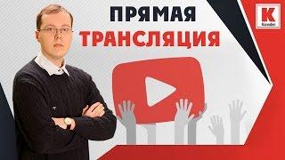Как сделать прямую трансляцию на YouTube-канале на ПК и мобильном устройстве