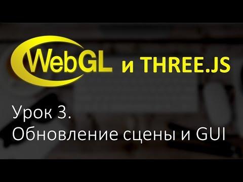 WebGL Three.js Урок 3. Работа со сценой, requestAnimationFrame, DAT GUI.