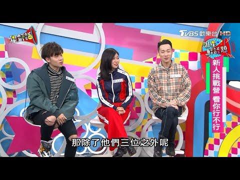台綜-星鮮話-20180125-新人挑戰營 看你行不行