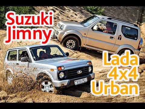 Lada 4x4 Urban против Suzuki Jimny: битва малышни