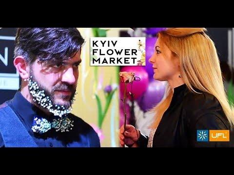 💐😍 Флористы о новинках и моде во флористике 🌹 | Kyiv Flower Market 2017, U-F-L.net