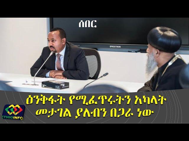 PM Abiy met with Ethiopian Orthodox church leaders.