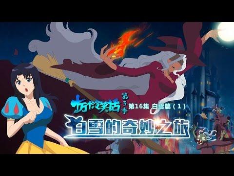 陸漫-十萬個冷笑話S3-EP 16 白雪公主01