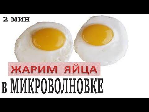 жареные яйца  как жарить яйца в микроволновке