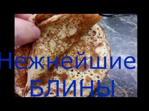НЕЖНЕЙШИЕ БЛИНЫ, мой фирменный рецепт))) ням-ням