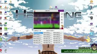 برنامج Loufi IPTV لمشاهدة قنوات beoutQ Sports & beIN Sports