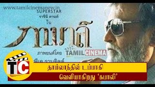 Kabali Movie Going to release in thailand| Tamil Cinema News