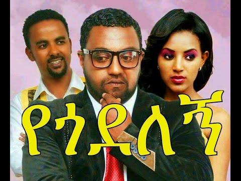 የጎደለኝ  - Ethiopian Movie - Yegodelegne (የጎደለኝ አዲስ ፊልም 2015)
