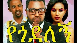 Yegodelegne -Ethiopian Movie