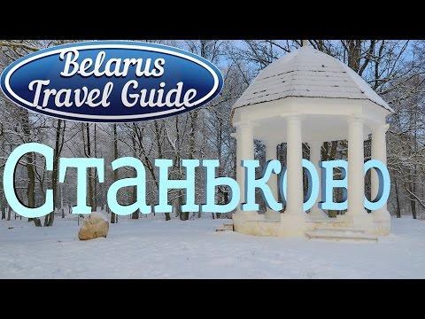 ЗИМА Станьково Мир Несвиж Belarus Travel Guide