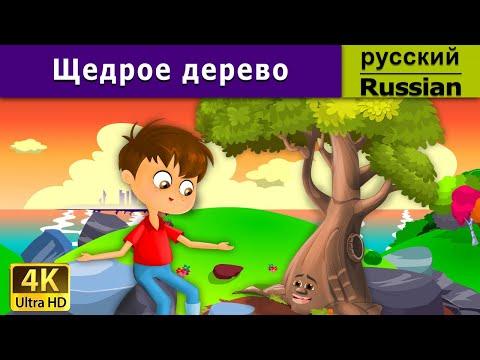 Щедрое дерево - сказки на ночь - дюймовочка - 4K UHD - русские сказки - Russian Fairy Tales