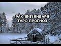 Раки 15   31 Января Таро Прогноз