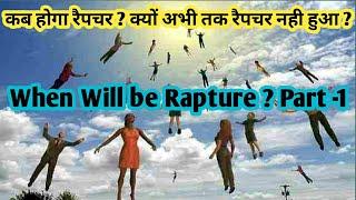 कब होगा रैपचर ?क्यों अभी तक रैपचर नही हुआ ? When will be rapture Part-1