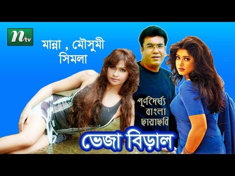 Bheja Biral (ভেজা বিড়াল) By Moushumi, Manna & Shimla | Most Popular Bangla Movie (Full)
