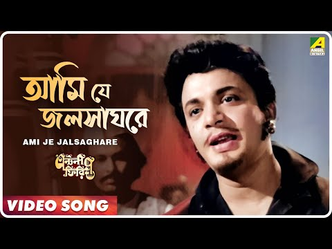 Bengali film song Ami Je Jalsaghare... from the movie Antony...
