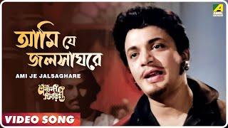 Ami Je Jalsaghare | Antony Firingee । Bengali Movie Song | Manna Dey