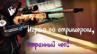CS GO ИГРАЮ СО СТРИМЕРОВ! online #стрим+ЧАТ_БОТ! ☺ ✯ ³👌💗🔥1080p60HD