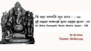 Sri Maha Ganapathi Moola Mantra Chant by Krishna Sanskrit, Tamil & English