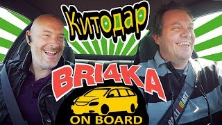 Bri4ka On Board | Китодар Тодоров | Ep3