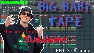 Big Baby Tape - Surname | Бит в стиле | За 10 минут | Remake | FL Studio 12 | #ИзиБит |