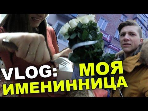 VLOG: Моя именинница / Андрей Мартыненко