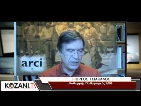 Ο καθηγητής Γ. Τσιάκαλος για το εκλογικό αποτέλεσμα