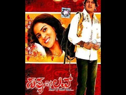 Sathya In Love 2008 | Full Kannada Movie | Shivarajkumar, Genilia. video