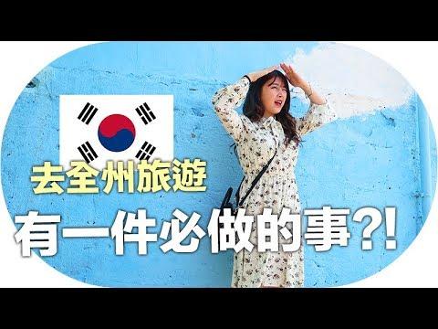 【韓國一天遊】跟我去全州和釜山吧|Mira