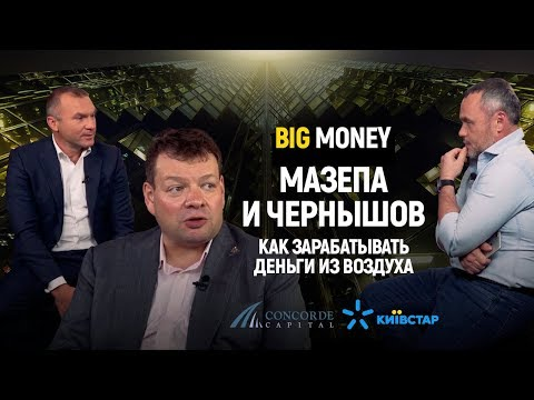 Мазепа и Чернышов. Как зарабатывать деньги из воздуха   Big Money #2