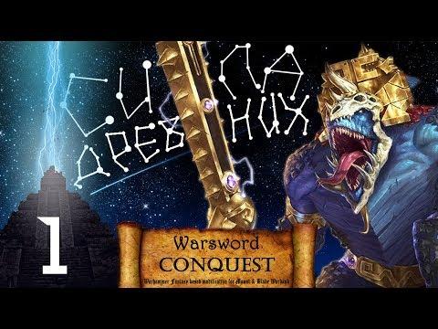 Mount & Blade Вархаммер за Лизардменов (Warsword Conquest) - Прохождение #1