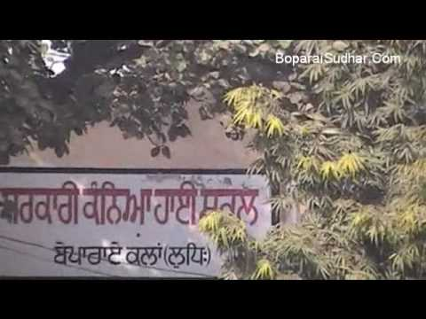 Boparai Kalan - Govt. Sr. Sec. School Video- Interview With Smt. Karampal Kaur video