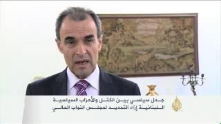 جدل في لبنان بشأن التمديد لمجلس النواب الحالي