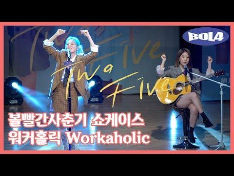 Download LIVE BOL4볼빨간사춘기 - 워커홀릭Workaholic Stage | 'Two Five' Showcase Mp4 baru