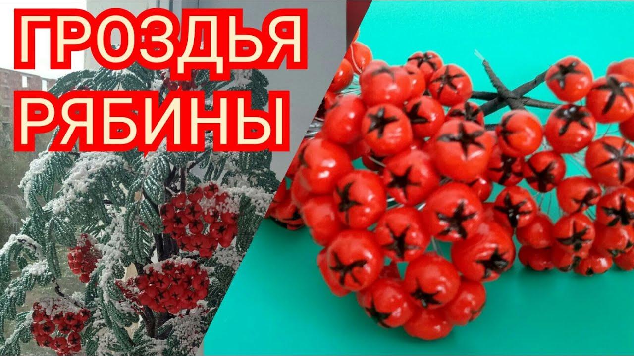 Как сделать ягоды рябины своими руками