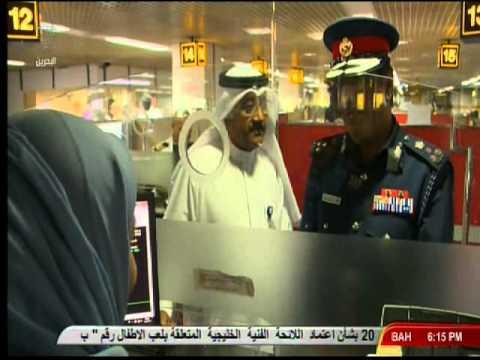 زيارة وكيل المساعد للمنافذ لمطار البحرين الدولي Bahrain#