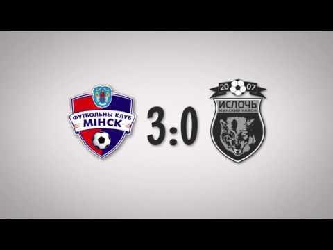 Минск-д 3:0 Ислочь-д | Обзор матча