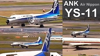 国産旅客機!Classic Airliners - Air Nippon YS-11 - Tokyo International Airport 1992