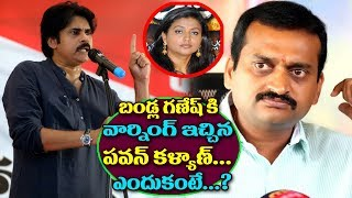 Pawan Kalyan React To Bandla Ganesh, Roja Controversial Comments | Pawan Warning To Bandla Ganesh